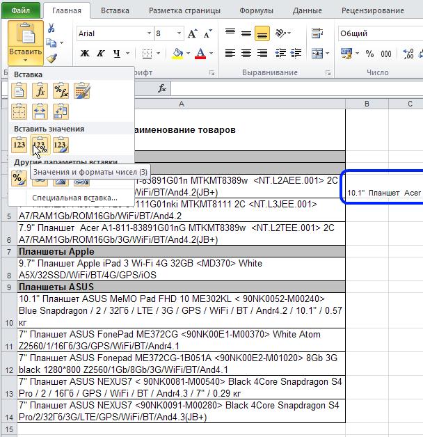 Excel: Лента - Главная - Вставить - Значения и форматы чисел