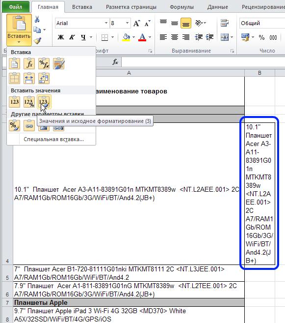 Excel: Лента - Главная - Вставить - Значения и исходное форматирование