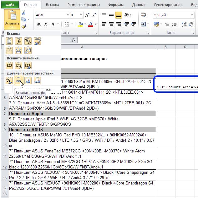 Excel: Лента - Главная - Вставить - Другие параметры вставки - Вставить связь