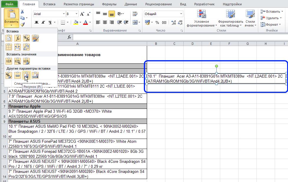Excel: Лента - Главная - Вставить - Другие параметры вставки - Рисунок