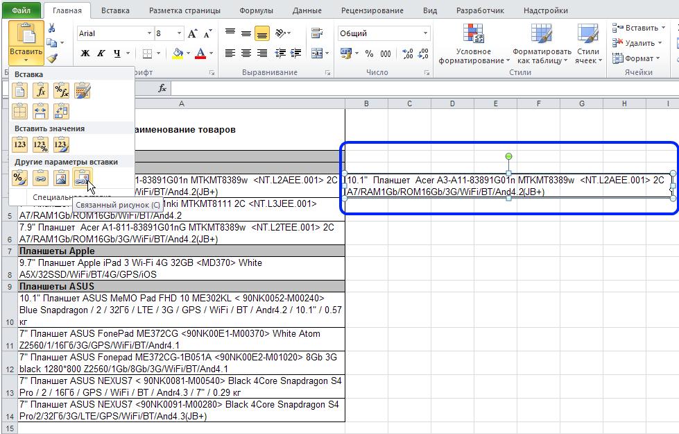 Excel: Лента - Главная - Вставить - Другие параметры вставки - Связанный рисунок