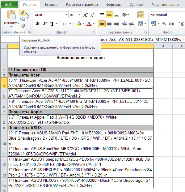 Excel: Лента - Главная - Вырезать