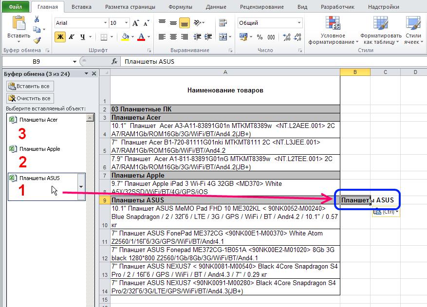 Excel: Лента - Главная -Буфер обмена - Вставка 3-й записи из 24-х в новую ячейку