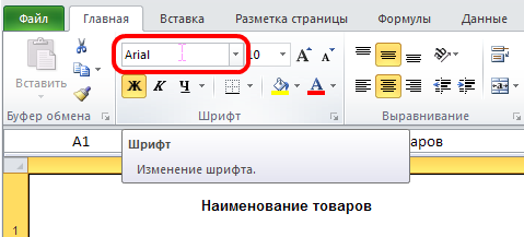 Excel: Лента - Главная - Шрифт - Изменение