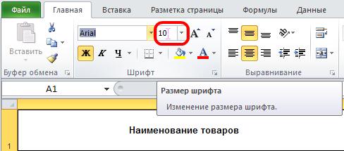 Excel: Лента - Главная - Шрифт - Размер шрифта