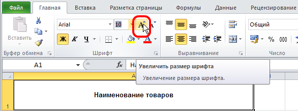 Excel: Лента - Главная - Шрифт - Увеличить размер шрифта