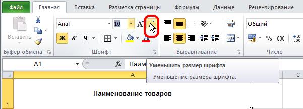 Excel: Лента - Главная - Шрифт - Уменьшить размер шрифта