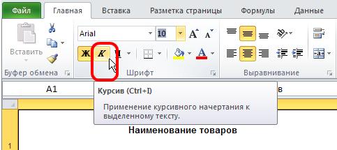 Excel: Лента - Главная - Шрифт - Курсив