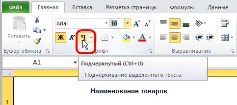 Excel: Лента - Главная - Шрифт - Подчеркнутый