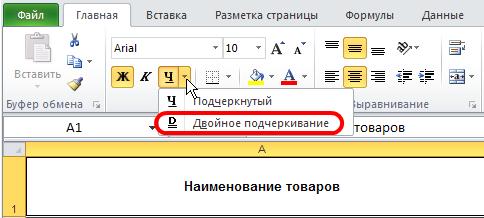 Excel: Лента - Главная - Шрифт - Двойное подчеркивание