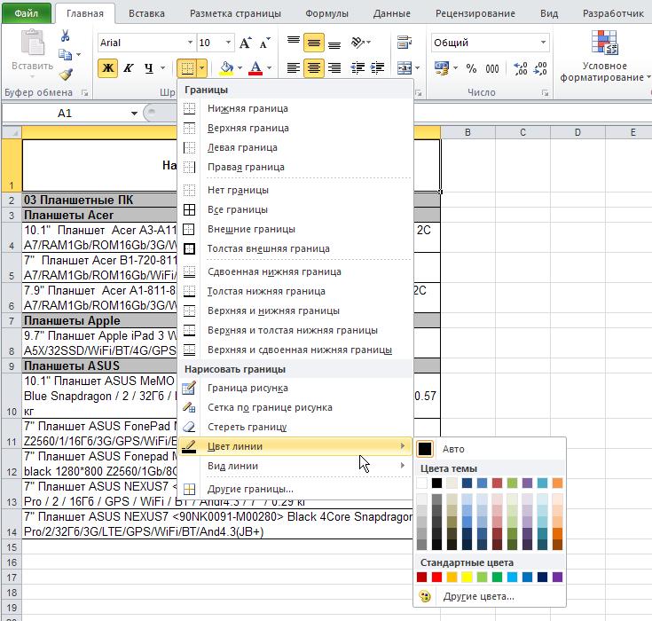 Excel: Лента - Главная - Нарисовать границы - Цвет линии