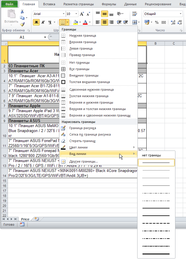 Excel: Лента - Главная - Нарисовать границы - Вид линии