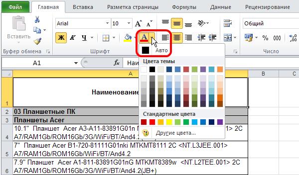 Excel: Лента - Главная - Цвет текста
