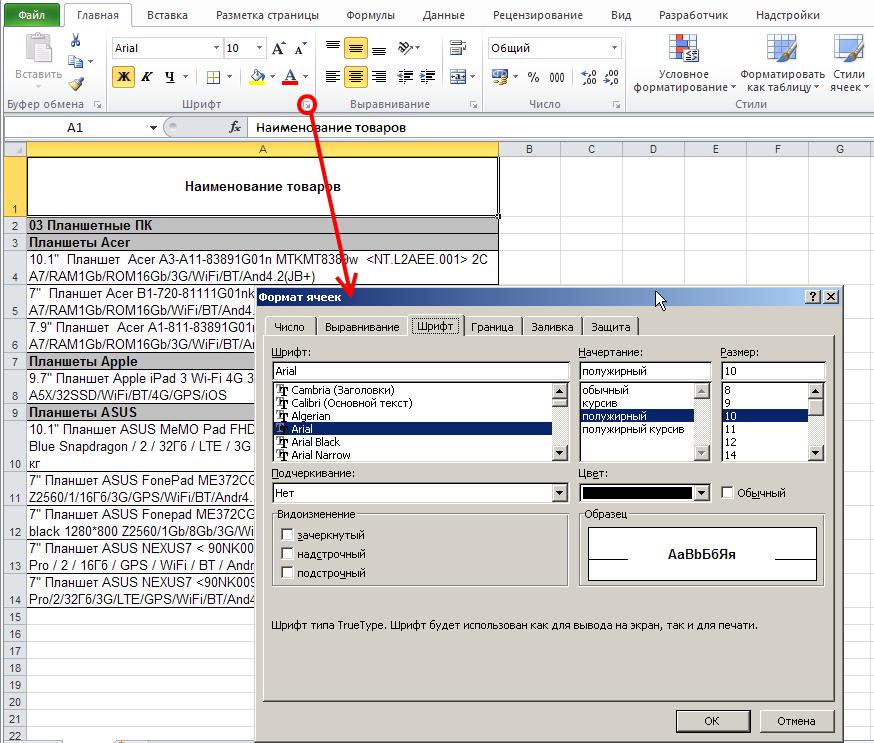 Excel: Лента - Главная - Шрифт - Формат