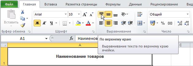 Excel: Лента - Главная - Выравнивание - По верхнему краю