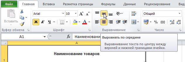 Excel: Лента - Главная - Выравнивание - По середине