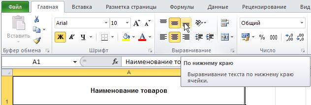 Excel: Лента - Главная - Выравнивание - По нижнему краю