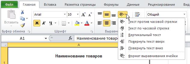 Excel: Лента - Главная - Выравнивание - Ориентация текста