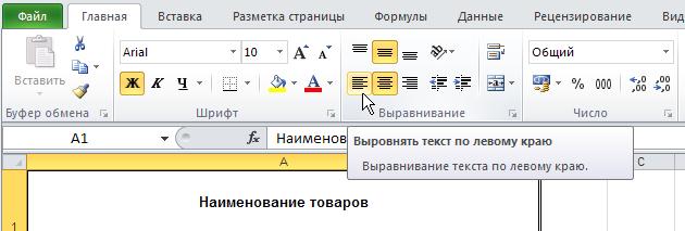 Excel: Лента - Главная - Выравнивание - По левому краю