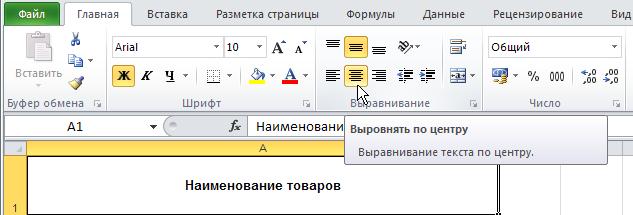 Excel: Лента - Главная - Выравнивание - По центру