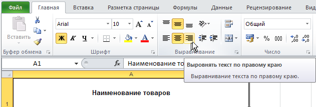 Excel: Лента - Главная - Выравнивание - По правому краю