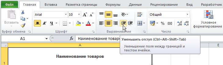 Excel: Лента - Главная - Выравнивание - Уменьшить отступ