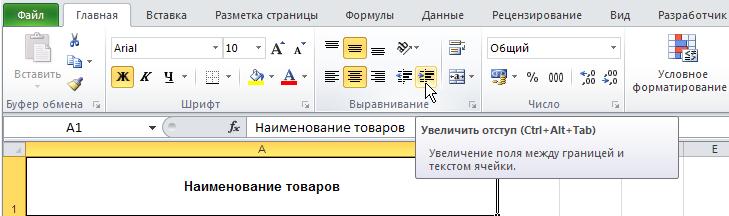 Excel: Лента - Главная - Выравнивание - Увеличить отступ
