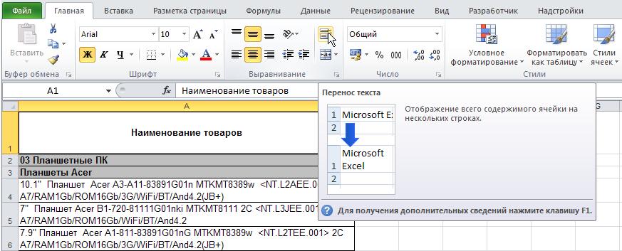 Excel: Лента - Главная - Выравнивание - Перенос текста