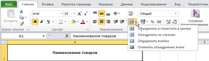 Excel: Лента - Главная - Выравнивание - Объединить ячейки
