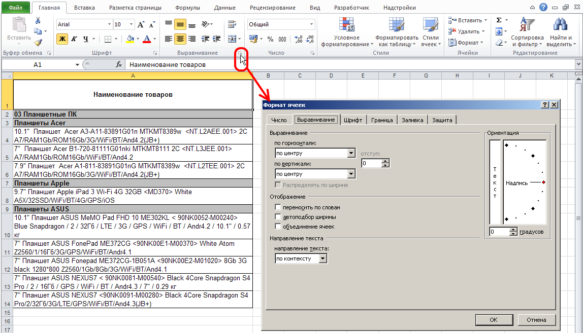 Excel: Лента - Главная - Выравнивание - Формат