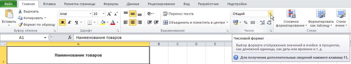 Excel: Лента - Главная - Число - Числовой формат