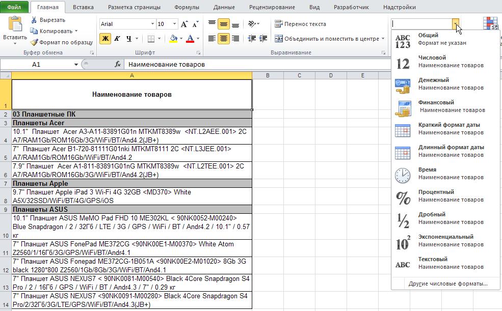 Excel: Лента - Главная - Число - Числовой формат - Список