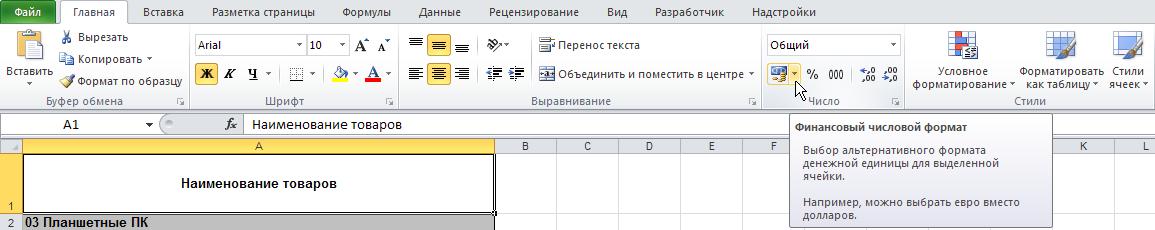 Excel: Лента - Главная - Число - Числовой формат - Финансовый