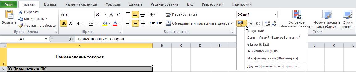 Excel: Лента - Главная - Число - Числовой формат - Финансовый - Список
