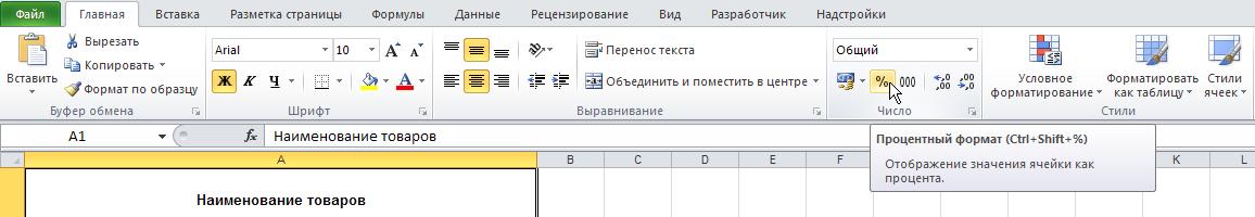 Excel: Лента - Главная - Число - Числовой формат - Процентный формат