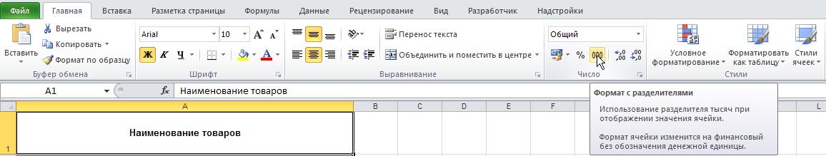 Excel: Лента - Главная - Число - Числовой - Формат с разделителями
