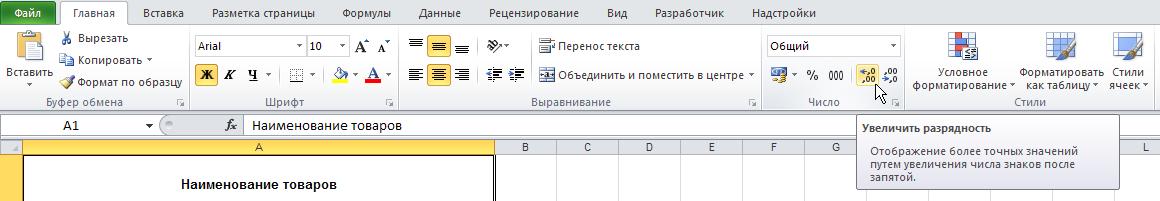 Excel: Лента - Главная - Число - Числовой формат - Увеличить разрядность