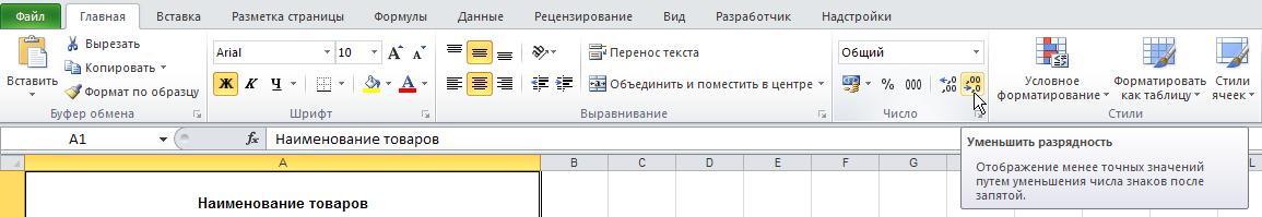 Excel: Лента - Главная - Число - Числовой формат - Уменьшить разрядность
