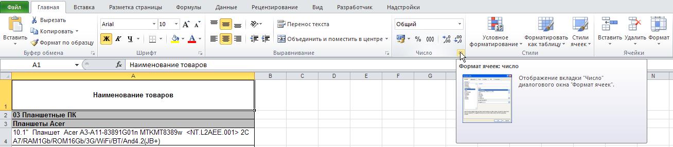 Excel: Лента - Главная - Число - Формат ячеек