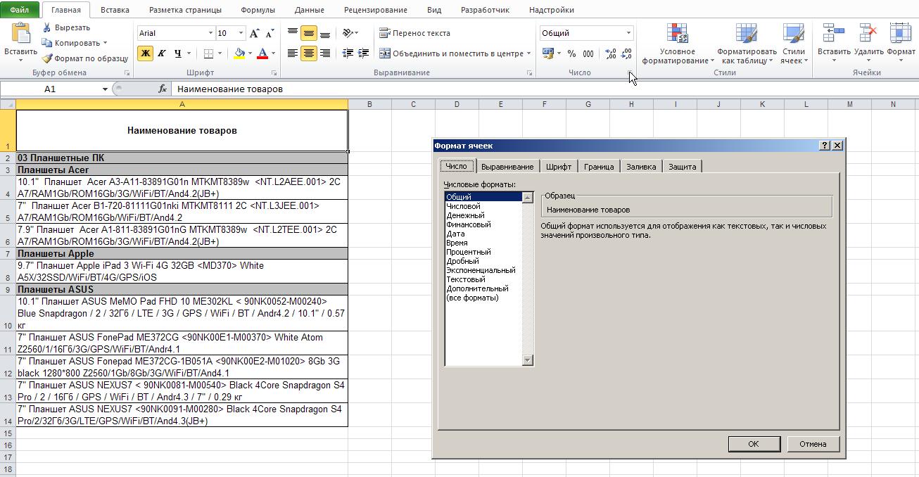 Excel: Лента - Главная - Число - Окно - Формат ячеек