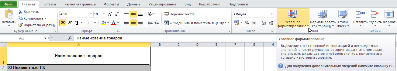Excel: Лента - Главная - Стили - Условное форматирование