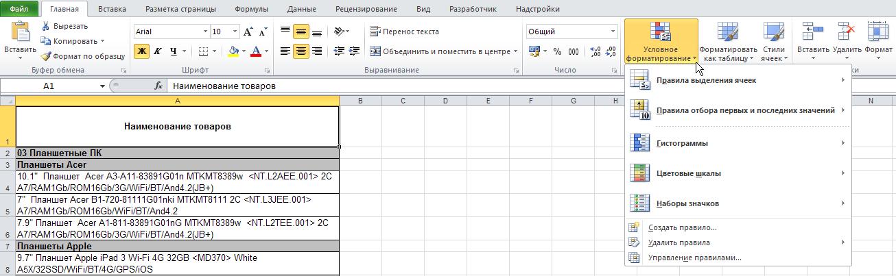 Excel: Лента - Главная - Стили - Условное форматирование - Список