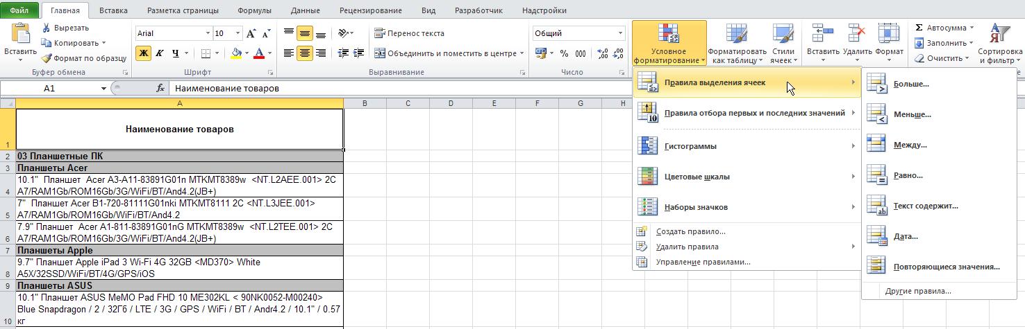 Excel: Лента - Главная - Стили - Условное форматирование - Правила выделения ячеек