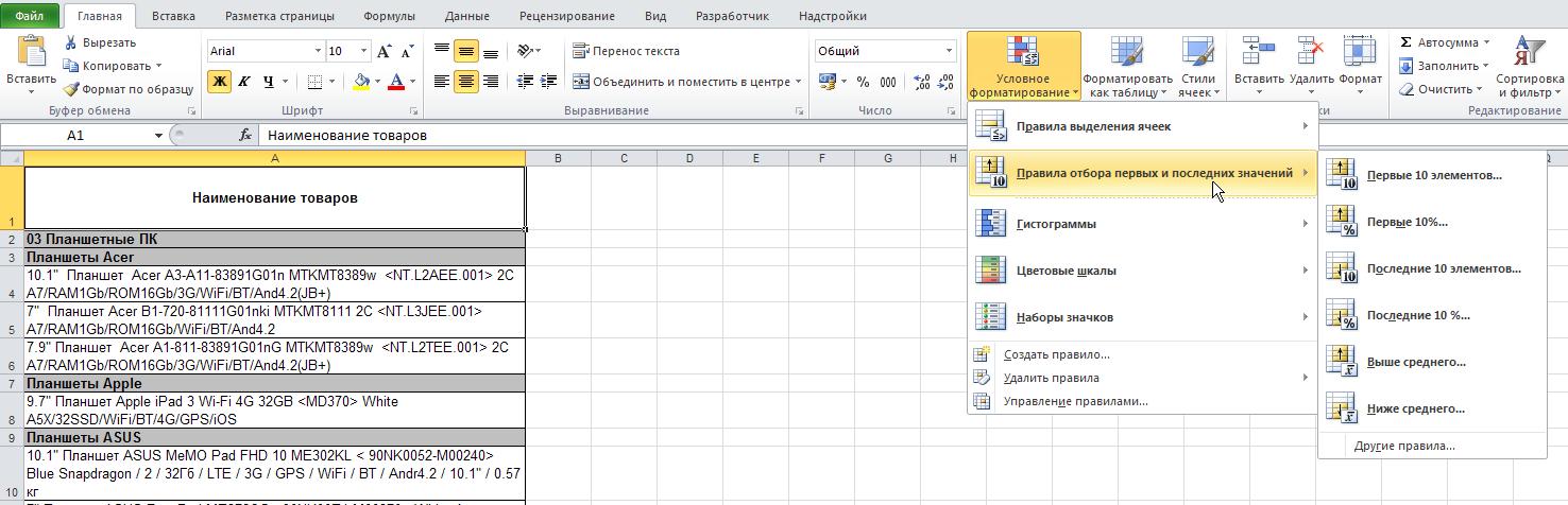 Excel: Лента - Главная - Стили - Условное форматирование - Правила отбора первых и последних значений
