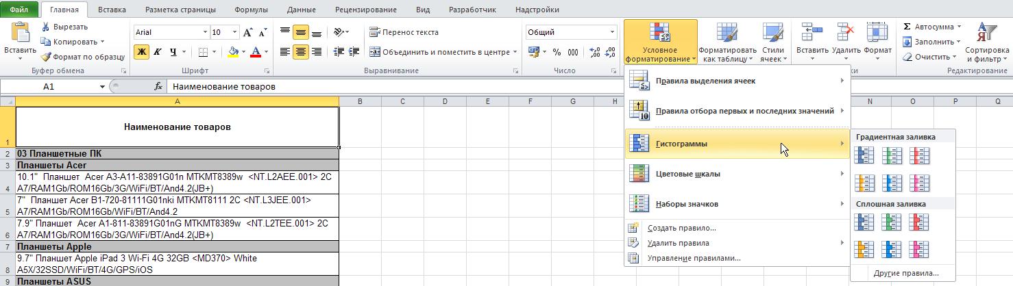 Excel: Лента - Главная - Стили - Условное форматирование - Гистограммы