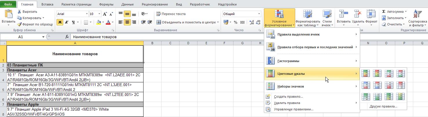Excel: Лента - Главная - Стили - Условное форматирование - Цветовые шкалы