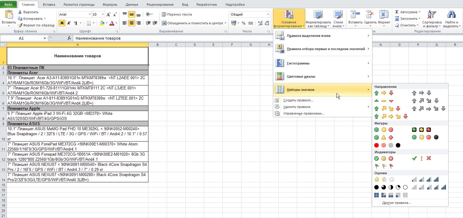 Excel: Лента - Главная - Стили - Условное форматирование - Наборы значков