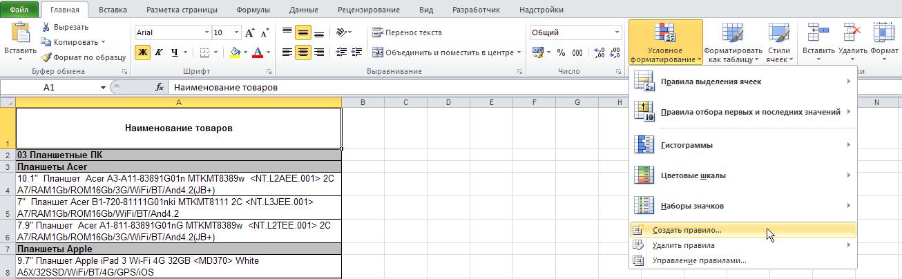 Excel: Лента - Главная - Стили - Условное форматирование - Создать правило