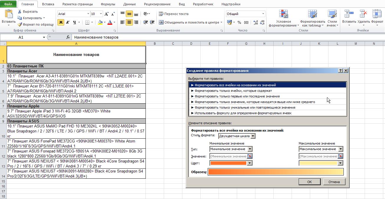 Excel: Лента - Главная - Стили - Условное форматирование - Создать правило - Окно Создание правила форматирования