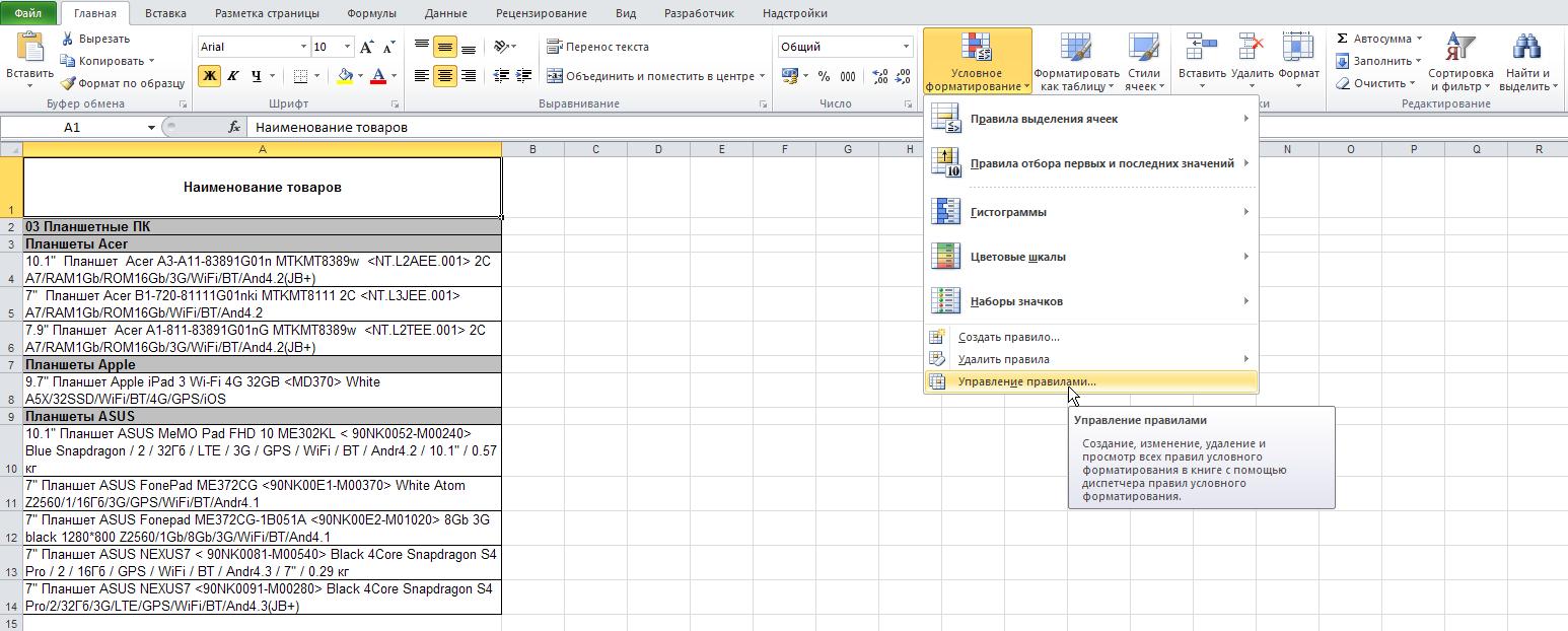 Excel: Лента - Главная - Стили - Условное форматирование - Управление правилами